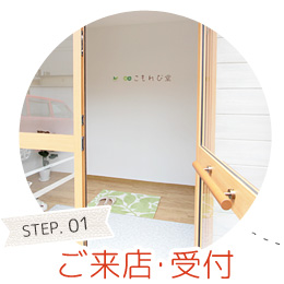 STEP.01 ご来店・受付
